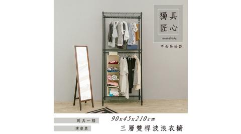 【dayneeds】輕型 90x45x210公分 三層烤黑雙桿波浪衣櫥