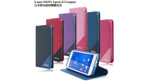 X_mart SONY Xperia Z3 Compact 完美拼色磁扣側翻皮套