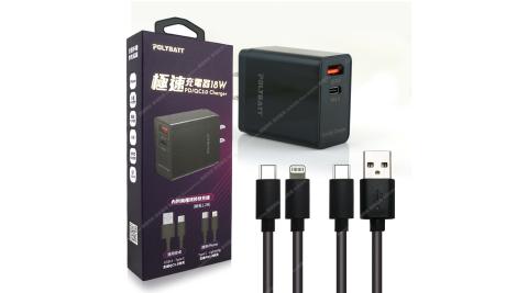 POLYBATT 極速充電器PD/QC+C to Lightning PD線+TYPE-C 快充線雙線組-黑色組