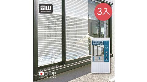 【日本霜山】日製室內隔熱防曬遮光玻璃貼膜(90x160cm)-3入