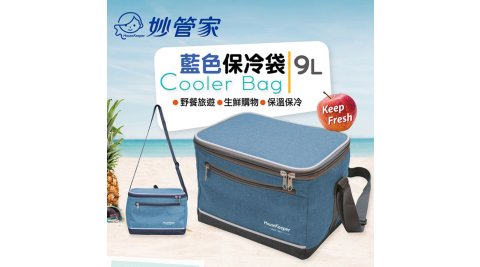 妙管家 藍色保溫保冷袋 9L (35084)