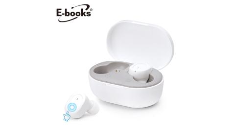 【E-books】SS11 真無線防水觸控藍牙5.0耳機