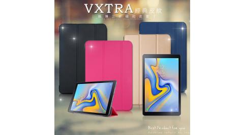 VXTRA 三星Samsung Galaxy Tab A 10.5吋 T595 / T590 經典皮紋超薄三折保護套 平板皮套