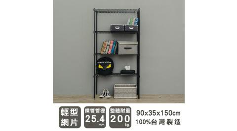 【dayneeds】輕型 90X35X150公分 四層烤黑波浪鐵架