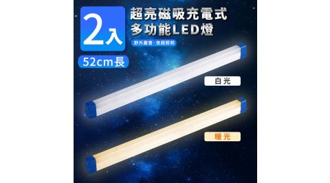 【家適帝】超亮磁吸多功能充電式LED燈-52cm款 2入