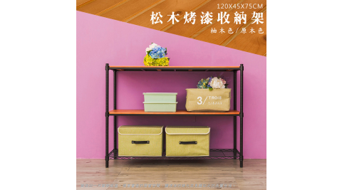【dayneeds】松木 120x45x75公分 三層烤黑收納層架