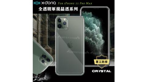 X-doria Crystal系列 iPhone 11 Pro Max 6.5吋 全透明軍規晶透防摔保護殼