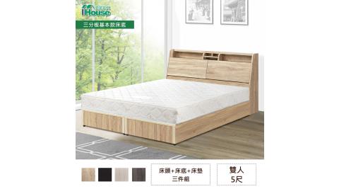 IHouse-長島 插座床頭、基本款床底、舒柔硬床 三件組 雙人5尺