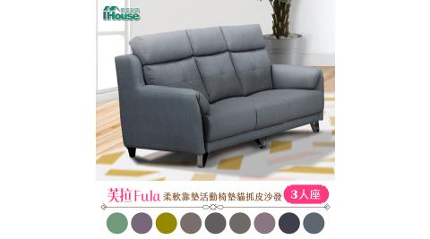 IHouse-芙拉 柔軟靠墊活動椅墊貓抓皮沙發 3人座