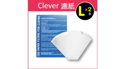 2盒超值組【Mr. Clever】聰明濾杯專用濾紙-L尺寸 100張/盒 型號CCD#4B(扇形濾紙)