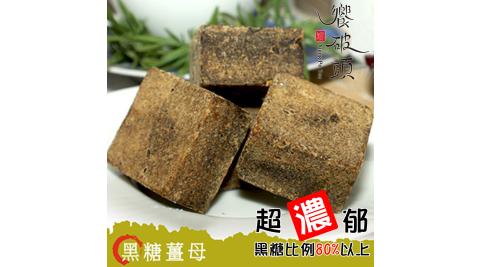 《饗破頭》養氣黑糖塊-黑糖薑母(315g/包,共兩包)