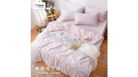 《DUYAN 竹漾》天絲雙人床包三件組 - 柔粉幻夢