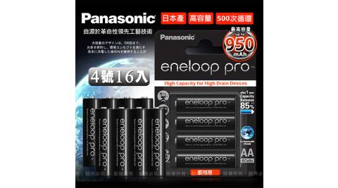 國際公司貨★贈電池盒黑鑽款~Panasonic eneloop PRO 950mAh 低自放4號充電電池BK-4HCCE(16顆入)
