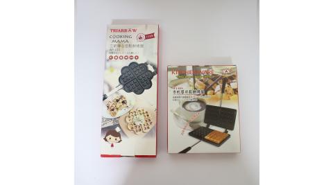 三箭牌 鬆餅烤盤超值組(心型鬆餅+方形厚片鬆餅)WY-011+WY-018