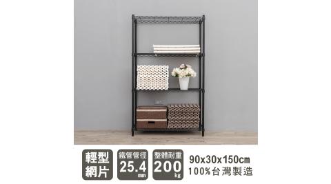 【dayneeds】 輕型 90X30X150公分 四層烤漆波浪鐵架