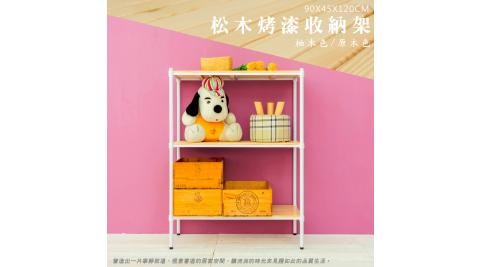 【dayneeds】松木 90x45x120公分 三層烤白全松木收納層架