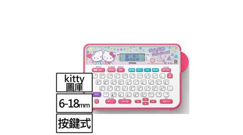 【單機下殺】EPSON LW-220DK Hello Kitty標籤機