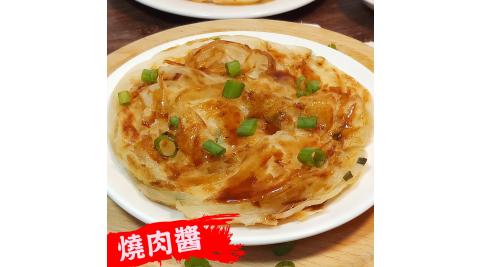 預購《柴米夫妻》千層醬燒蔥油餅-燒肉醬 (480公克±5%/盒,共四盒)