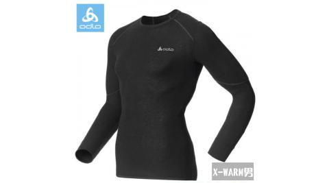【ODLO】瑞士 155162 X-WARM 銀離子加強保暖型圓領排汗內衣 男 黑色 加厚 保暖衣 發熱衣