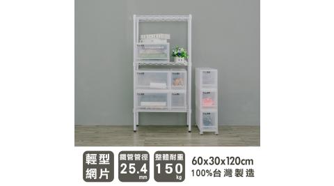 【dayneeds】輕型 60X30X120公分 三層烤白波浪鐵架