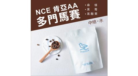 【江鳥咖啡 RiverBird】NCE 肯亞AA 多門馬賽 半磅