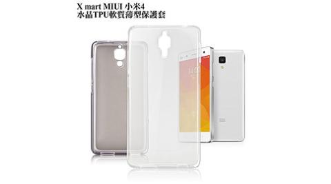 X_mart MIUI 小米機4 /小米4 水晶TPU軟質薄型保護套