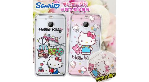 三麗鷗授權 Hello Kitty HTC 10 EVO 5.5 吋 夢幻童話 彩鑽氣墊保護殼