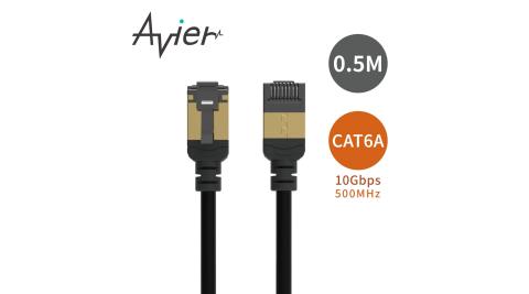 【Avier】Cat 6A 極細高速網路線-0.5M