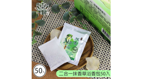 【心海文物】二合一抹香草浴香包50入(SH-0003)