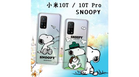 史努比/SNOOPY 正版授權 小米10T / 10T Pro 5G 共用 漸層彩繪空壓手機殼