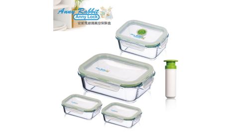 【安妮兔】玻璃保鮮組PV6F8F3*2(V6盒)DL-0005