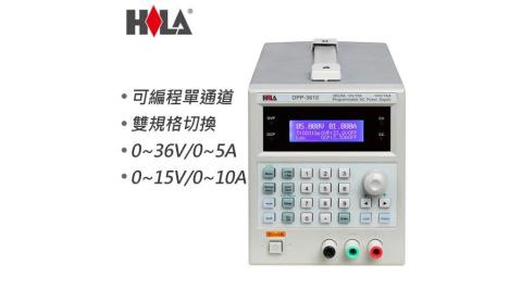 HILA海碁 可編程單通道雙規格電源供應器 DPP-3610