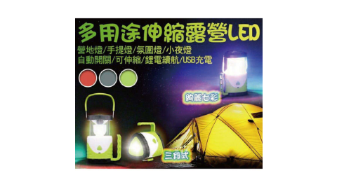 野營趣 LED多用途伸縮燈KT-9699