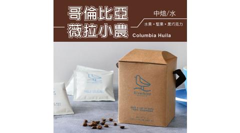 【江鳥咖啡 RiverBird】哥倫比亞 薇拉小農 濾掛式咖啡 (10入*1盒)