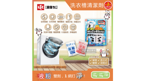 2袋4包超值組【日本LEC激落君】洗衣機筒槽專用雙劑雙效洗衣槽清潔劑(液劑70g+粉劑70g)/袋*2袋