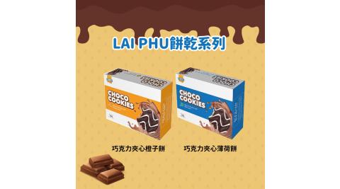 【越南】LAI PHU巧克力夾心餅(柳橙、薄荷) X2盒