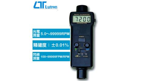 Lutron 光電/閃頻兩用轉速計 DT-2259