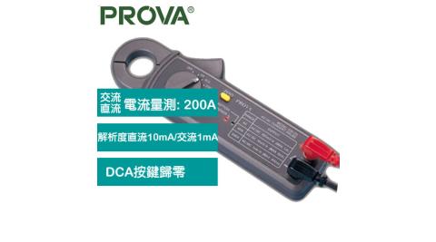 PROVA 低電流交直流鉤部 CM-05