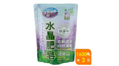 南僑水晶肥皂液體洗衣精1600mlx 3包入/箱-薰衣馬鞭草