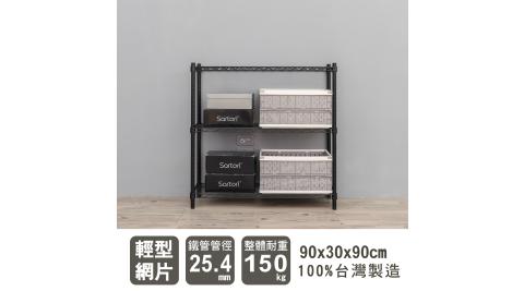 【dayneeds】 輕型 90X30X90公分 三層烤漆波浪鐵架