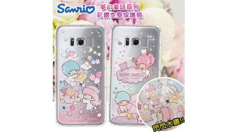 三麗鷗授權 雙子星仙子 KiKiLaLa 三星 Galaxy S8 5.8吋 夢幻童話 彩鑽氣墊保護殼