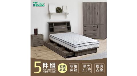 IHouse-群馬 和風收納房間5件組(床頭箱+床墊+三抽收納+邊櫃+4x7衣櫃)-單大3.5尺