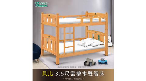 IHouse-貝比 3.5尺雲檜木雙層床