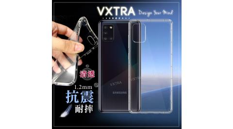 VXTRA 三星 Samsung Galaxy A31 防摔氣墊保護殼 空壓殼 手機殼