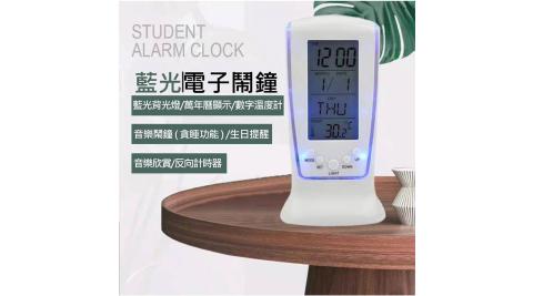 (3個1組) 藍光電子鬧鐘 LED鐘