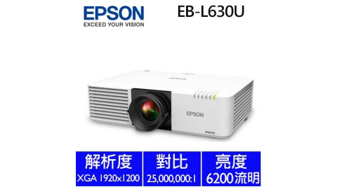 【商用】EPSON EB-L630U 雷射高亮度投影機