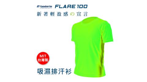 HODARLA FLARE 100 男女吸濕排汗衫-短袖T恤 透氣 多色 台灣製 螢光綠@3108314@