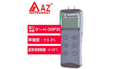 AZ(衡欣實業) AZ 8230 數位式壓差計(+/-30psi)