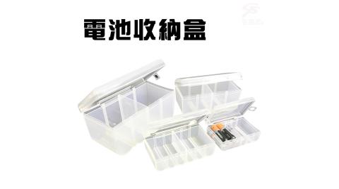 超實用曲線型電池分類收納保存盒/四件組/全尺寸