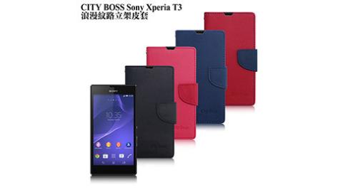 ★貂紋質感 心情愉悅★ CITY BOSS Sony Xperia T3 浪漫紋路立架皮套